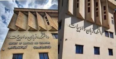 قانون در خصوص متعرضین به تابلوهای کُردی دانشگاه کردستان چه میگوید؟