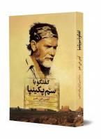 کتاب گفتوگو با «سم پکینپا» با ترجمه «شاهین کربلایی طاهر» به چاپ دوم رسید