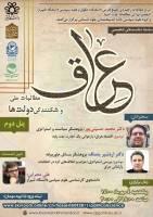 نشست مجازی، «عراق، مطالبات ملی و شکنندگی دولتها» با سخنرانی پشنگ و حسینیپور