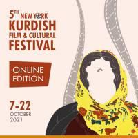 اعلام برنامههای آنلاین پنجمین دوره جشنواره فیلم و فرهنگ کُردی «نیویورک»