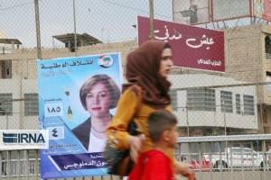 انتخابات پنجم پارلمان عراق به روایت آمار