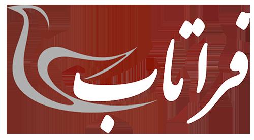 فراتاب